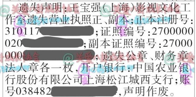 网曝王宝强工作室执照公章丢失 被指马蓉卷走