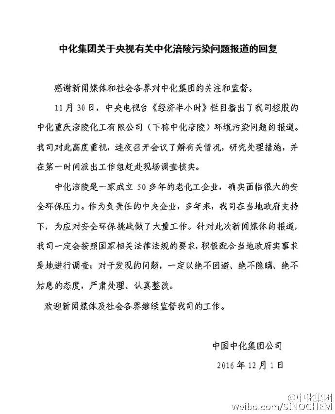 央视曝中化重庆涪陵化工厂污染环境 官方回应