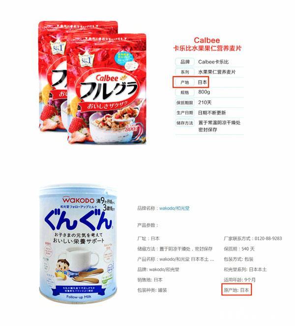"""不知""""原产地""""的日本食品"""