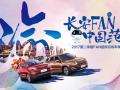 """福利嗨够一夏,重庆站""""蹭FAN团""""热闹收官"""
