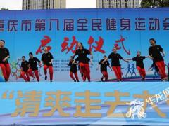 重庆第八届全民健身运动会来啦 26个项目等你参加