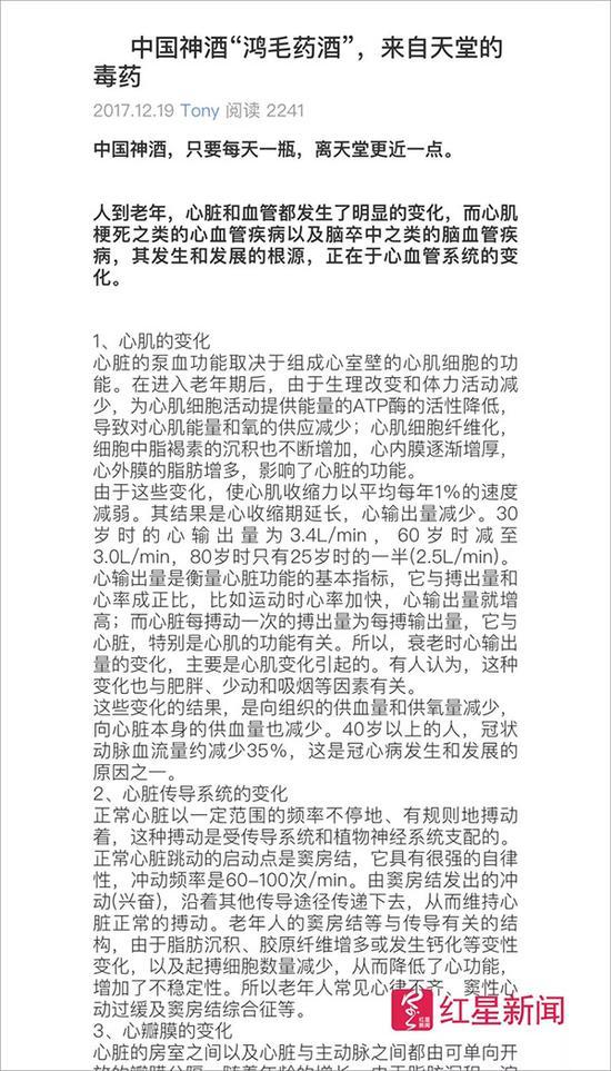 """""""毒药""""网帖文章截图"""