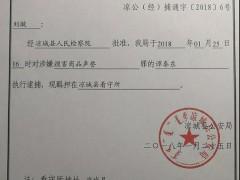 """广州医生发帖称""""鸿毛药酒是毒药"""",涉损害商誉被跨省抓捕"""