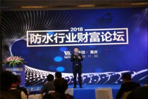 财富论坛重庆站|防水人如何更有品位地实现财富增长?