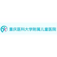 重庆儿童医院本部