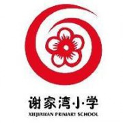 重庆市九龙坡区谢家湾小学
