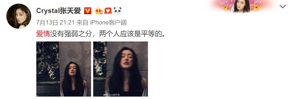 张天爱徐开骋恋情疑似曝光 共同现身举止亲密