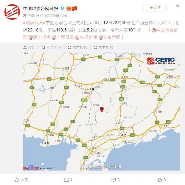 最新视频|玉林市北流市附近发生5.2级地震 广西多地有震感