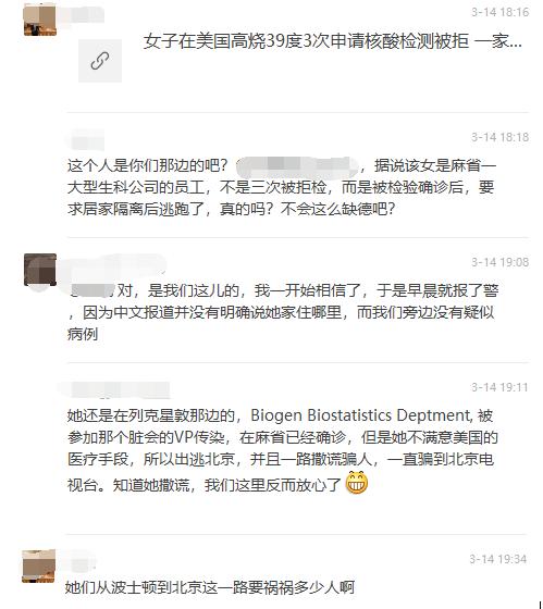 美国回京确诊女子被证实隐瞒病情后 更多问题曝出