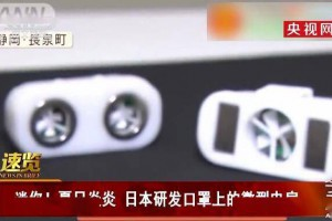 日本研发口罩上的微型电扇 虽被质疑但思路是正确的
