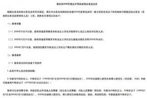 重庆公务员考试公告正式发布 1089个职位将招1783人