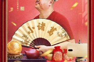 """《乡村爱情13》开播,刘能换人让网友直呼""""爷青结"""""""
