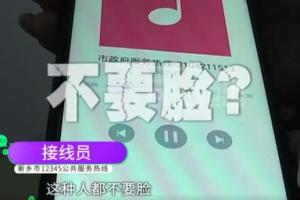 河南新乡市长热线回应接线员骂人不要脸:已内部通报,有岗前培训