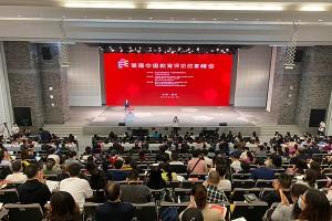 重庆谢家湾小学举办首届中国教育评价改革峰会
