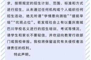 """17所中学同时发布""""公开声明"""",重庆名牌中小学面临""""重大洗牌""""!"""