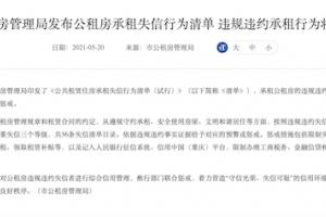 重庆市发布公租房承租失信行为清单 违规违约承租行为将受到惩戒