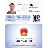 2021重庆电工,焊工,架子工,制冷工哪里考